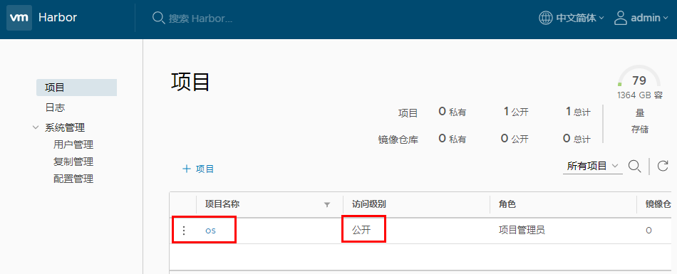 Docker学习笔记_07 搭建harbor企业级私有registry   一个DBA的
